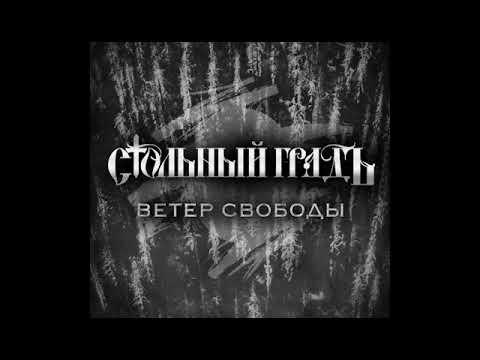 Стольный ГрадЪ - Ветер свободы  (EP).