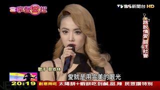 """Jolin蔡依林17年淬煉成""""女王""""完美蛻變 百變女王 當掌聲響起 20160813"""