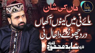 MAAYE ni main kino akhaan dard wichoray da hall ni   Qari Shahid Mehmood 2020   Rang e Naat Mp3