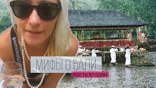 МИФЫ О БАЛИ (часть 2) ❂ BaliBlogger