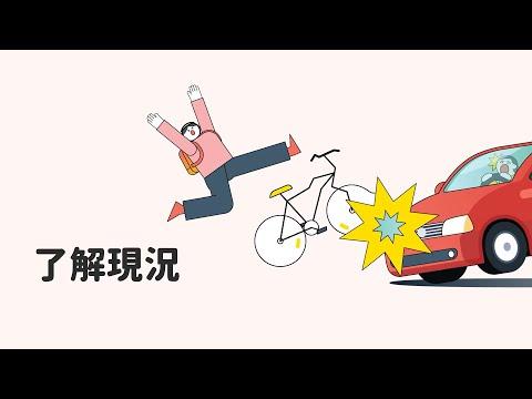 1.自行車交通事故概況