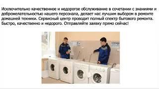 срочный ремонт стиральных машин BOSCH