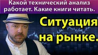 Какой технический анализ работает. Какие книжки читать. Прогноз курса доллара рубля ртс нефть 2019