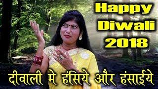 दिवाली में हंसिये और हंसाइये, चुटकुले | CG Comedy video chhattisgarhi | chutkule, Funny jokes