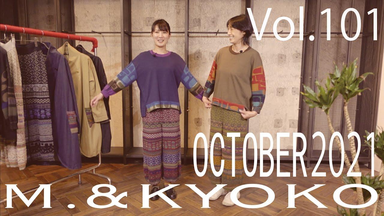 M.&KYOKO Vol.101 OCTOBER 2021