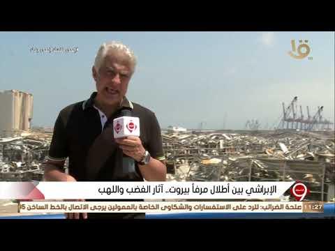 الإبراشي أمام أطلال ميناء بيروت: المدينة أصبحت عاصمة للموت