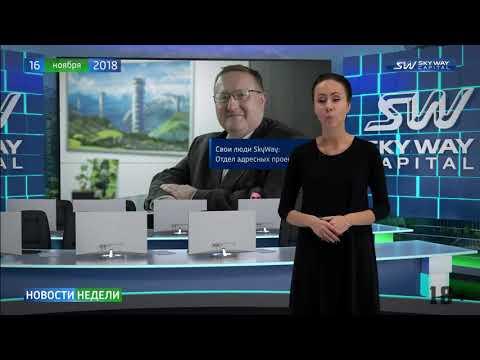 Новости недели SKY WAY CAPITAL 142 выпуск