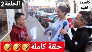 Hada Howa : كاميرة خفية خاطيرة جدااا مع التوأم الكوميدي هدا هو للمغاربة???????????? EPISODE 2