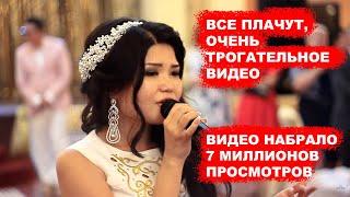 Песня для родных на Кыз узату. Очень Трогательное Видео.
