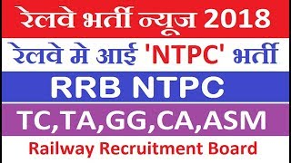 RRB NTPC Recruitment 2018 || Railway Recruitment Board - TC, Good Guard, ASM, Vacancy