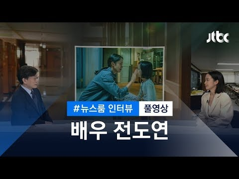 [인터뷰 풀영상] 세월호 5주기, 남겨진 사람들은…'수호 엄마' 전도연 (2019.04.15)