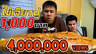 ครัวระเบิด: ไข่เจียวปูยักษ์ ในราคา 1,000 บาท