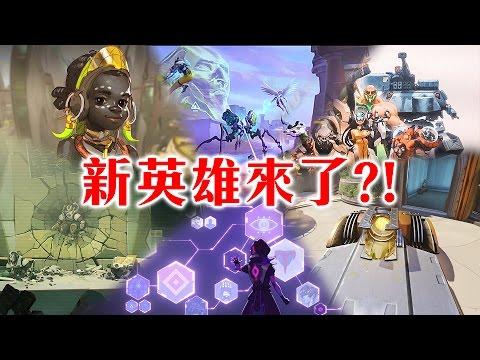 羽毛解說 鬥陣特攻 新英雄降臨?!➲新劇情◆努巴尼大爆炸◆小蘿莉伊菲