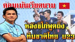 """คอมเม้นเวียดนาม หลัง""""ซิโก้""""พูดถึงทีมชาติไทยU23 ถึงผลจับสลากแบ่งสายฟุตบอลชิงแชมป์เอเชีย"""
