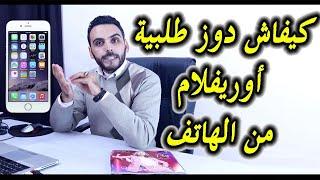 Oriflame Maroc ən Populyar Videolar