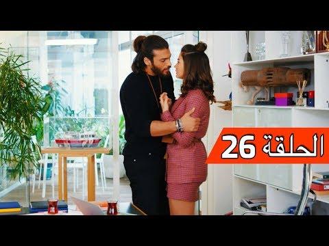 الطائر المبكرالحلقة 26 Erkenci Kuş