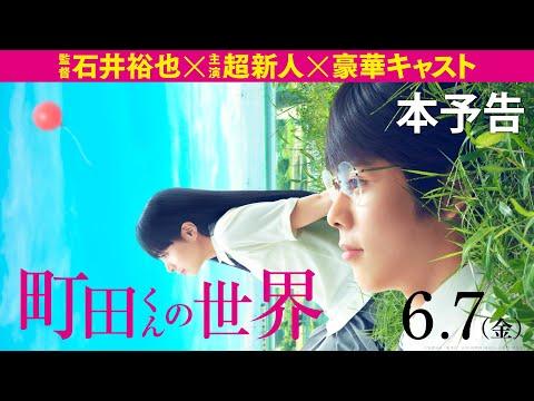 《町田君的世界》真人版電影公開正式預告影片