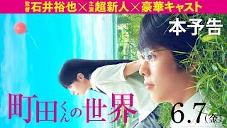「町田くんの世界」の動画