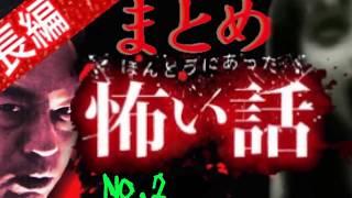 北野誠 怖い話② 【怪談心霊】 3時間ノンストップ