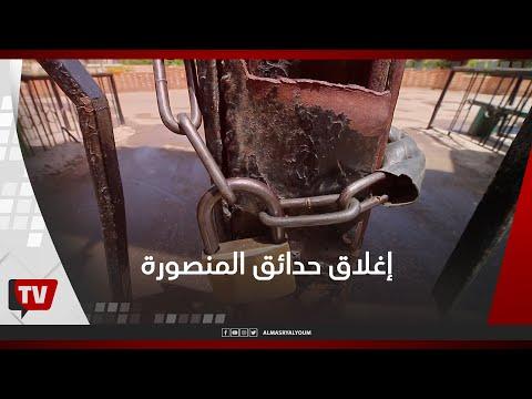 غلق الحدائق والمتنزهات بالمنصورة تزامنا مع أعياد شم النسيم