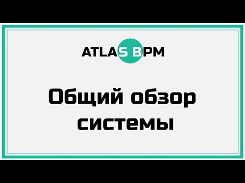Видеообзор Atlas Software