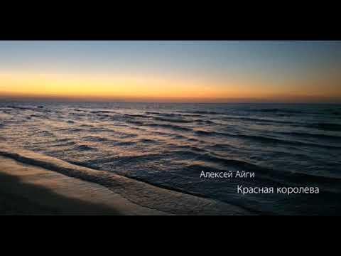 Алексей Айги - Красная Королева
