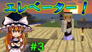 【Minecraft】フリクラ2nd #3 エレベーター30秒クッキング!! 【ゆっくり実況】