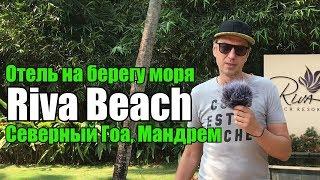 Riva Beach Resort, Северный Гоа, Мандрем