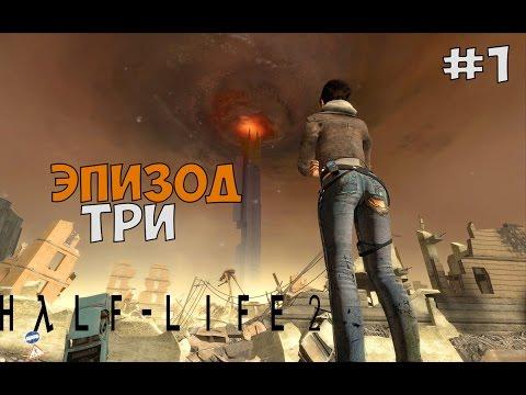 Half Life 2: Episode Three Эпизод 3 Прохождение на русском - Часть 1 ► ЭПИЗОД 3 ВЫШЕЛ!
