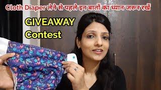 Cloth Diaper लेने से पहले इन बातों का ध्यान जरूर रखें | GIVEAWAY Contest