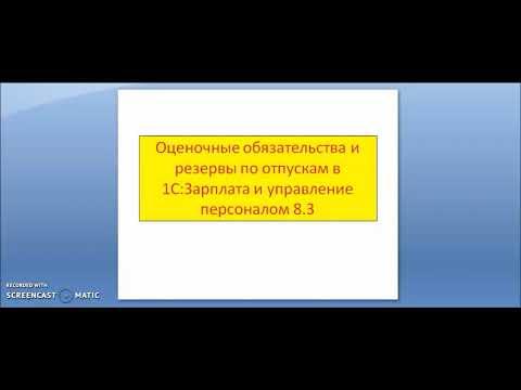 Оценочные обязательства и резервы по отпускам в 1С ЗУП 8.3, часть 1