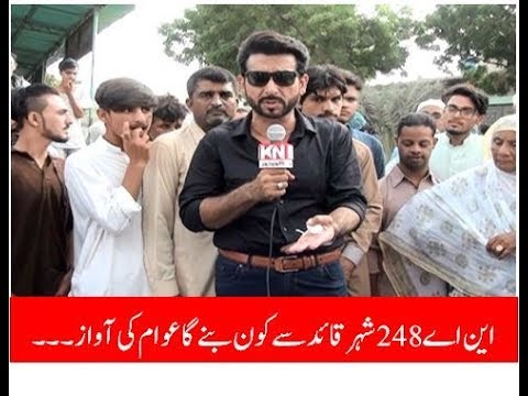 10 July 2018 KN EYE | Kohenoor News Pakistan