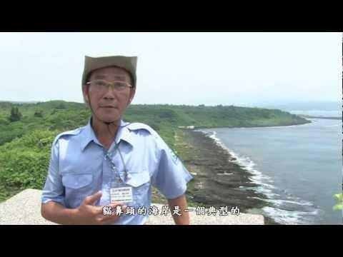 [行動解說員]墾丁國家公園- 貓鼻頭公園