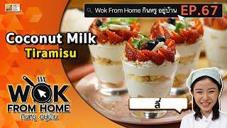 """ของหวานไม่ยากจริง ๆ ลี่ยืนยัน! """"Coconut Milk Tiramisu"""" by ลี่ Wok From Home EP.67"""