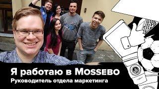 Карьера в Mossebo: как работают профи маркетинга. Руководитель отдела маркетинга