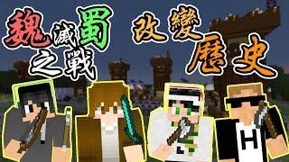 【Minecraft】小品系列 — 魏滅蜀之戰:我們是否能夠改變歷史呢? Feat.巧克力、殞月、惡靈