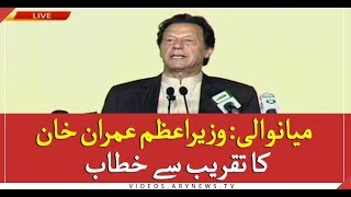 PM Khan address to event in Mianwali