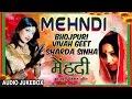 MEHNDI | SHARDA SINHA | OLD BHOJPURI AUDIO SONGS JUKEBOX | Marriage Songs - HAMAARBHOJPURI