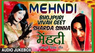 MEHNDI | SHARDA SINHA | OLD BHOJPURI AUDIO SONGS JUKEBOX | Marriage Songs - HAMAARBHOJPURI - Download this Video in MP3, M4A, WEBM, MP4, 3GP