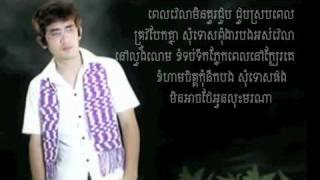 ពេលវេលាមិនសក័្តសម- Pel Velea Min Sak Som (Nam Bunnarath)