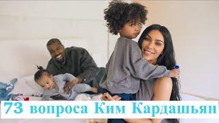 73 вопроса Ким Кардашьян