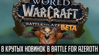 8 Вещей которые мне понравились в WoW: Battle for Azeroth | Зул