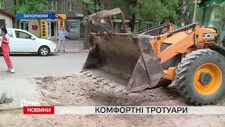 Вперше за 25 років у провулку Хортицькому почали роботи з ремонту тротуарів