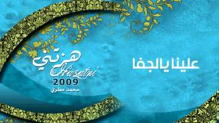 تحميل اغاني نشيد ¦¦ علينا يالجفاء - محمد مطري ¦¦ من البوم هزتني - مؤثرات بشرية MP3