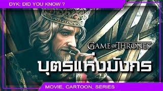 🔻 Game of Thrones ⚔ รัชสมัยของ Aenys I Targaryen