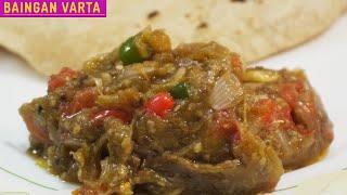 Baingan Bharta Recipe [In Bengali Style]