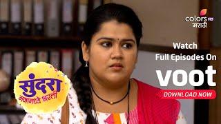Sundara Manamadhe Bharli Trailer