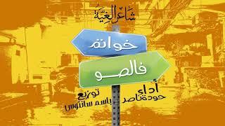 مهرجان سيبوهم محدش يمسكهم ( مرض الشهرة ) حودة ناصر تحميل MP3