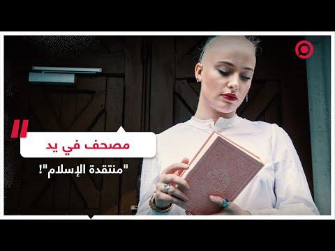 شابة فرنسية انتقدت الإسلام تزور مسجدا .. شاهد