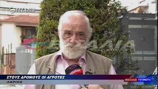 ΣΤΟΥΣ ΔΡΟΜΟΥΣ ΟΙ ΑΓΡΟΤΕΣ 21 09 2019